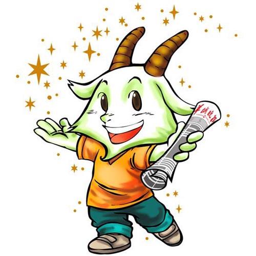 羊城晚报吉祥物―羊羊公仔