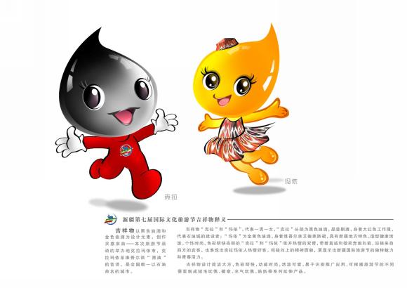 新疆第七届国际文化旅游节吉祥物公仔―克拉,玛依